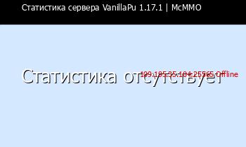 Сервер Minecraft VanillaPu 1.9-1.17.1