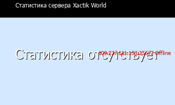 Сервер Minecraft Xactik World