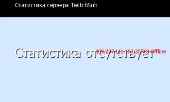 Сервер Minecraft TwitchSub