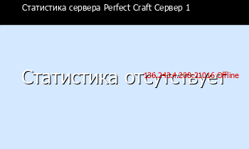 Сервер Minecraft Perfect Craft Сервер 1