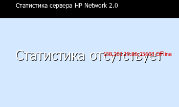 Сервер Minecraft HP Network 2.0