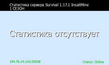 Сервер Minecraft Survival 1.17.1 InsaitMine  1 СЕЗОН