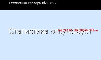 Сервер Minecraft id213692