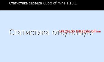 Сервер Minecraft Cubix of mine 1.13.1