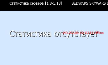 Сервер Minecraft [1.8-1.13]        BEDWARS SKYWARS Ip LCMC.SU:255
