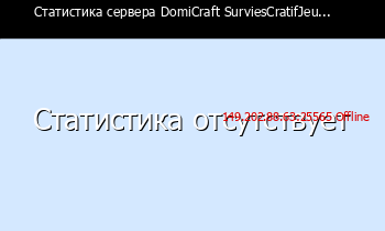 Сервер Minecraft [DomiCraft] SurviesCreaJeux [1.15.2  1.16.x]