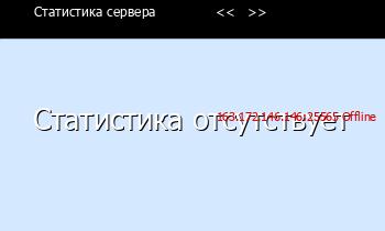 Сервер Minecraft              <<   >>