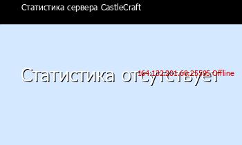 Сервер Minecraft Ведутся технические работы...            Сервер