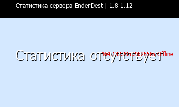 Сервер Minecraft EnderDest | 1.8-1.12
