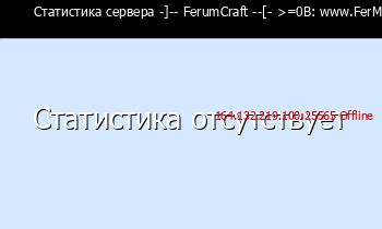 Сервер Minecraft -]-- FerumCraft --[- >=0B: www.FerMc.ru |5@A8O