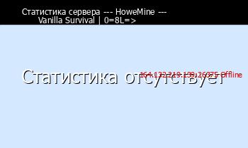 Сервер Minecraft --- HoweMine ---       Vanilla Survival | 0=8L=>