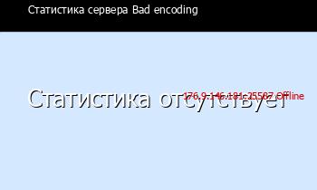 Сервер Minecraft Bad encoding