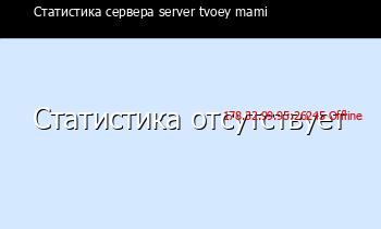 Сервер Minecraft server tvoey mami