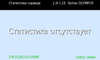 Сервер Minecraft           1.9-1.16  Купон OLYMPUS