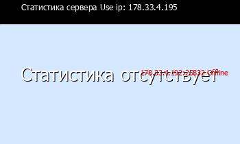 Сервер Minecraft Use ip: 178.33.4.195