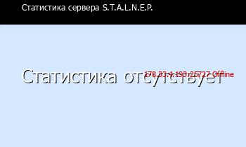 Сервер Minecraft S.T.A.L.N.E.P.