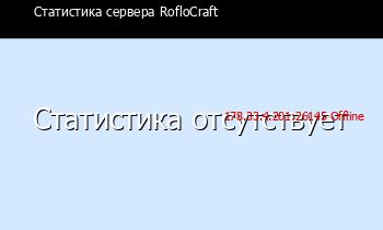 Сервер Minecraft RofloCraft