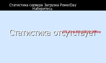 Сервер Minecraft Загрузка PowerDay                     Наберитесь