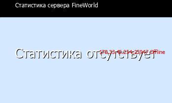 Сервер Minecraft FineWorld