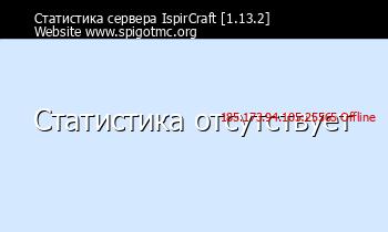 Сервер Minecraft IspirCraft [1.13.2] Website www.spigotmc.org