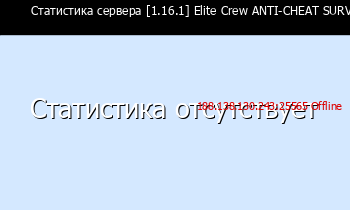 Сервер Minecraft [1.16.1] Elite Crew ANTI-CHEAT SURVIVAL SERVERS
