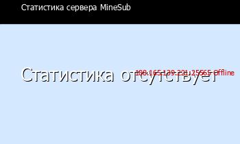 Сервер Minecraft MineSub