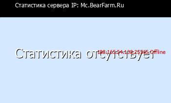 Сервер Minecraft MC.BearFarm.RU