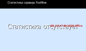 Сервер Minecraft FoxMine
