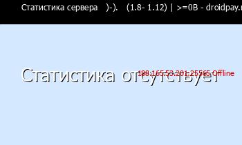 Сервер Minecraft   )-).   (1.8- 1.12) | >=0B - droidpay.ru