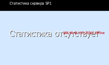 Сервер Minecraft SP1