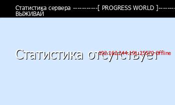 Сервер Minecraft -----------[ PROGRESS WORLD ]----------- ВЫЖИВАЙ