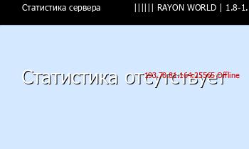 Сервер Minecraft            |||||| RAYON WORLD | 1.8-1.13 ||||||