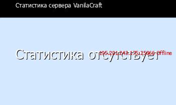 Сервер Minecraft VanilaCraft