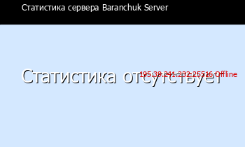 Сервер Minecraft Baranchuk Server