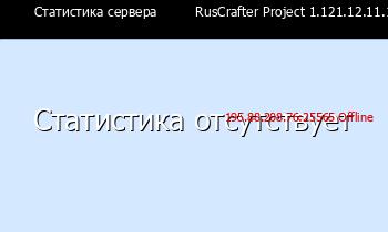 Сервер Minecraft         RusCrafter Project 1.121.12.11.12.2