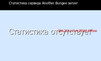 Сервер Minecraft Another Bungee server