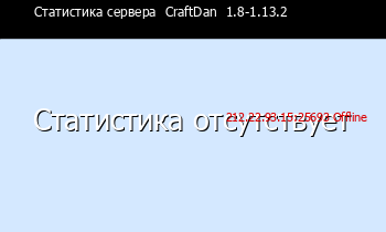 Сервер Minecraft CraftDan 1.8-1.12.2