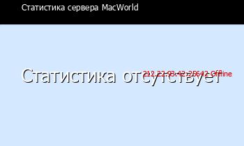 Сервер Minecraft MacWorld