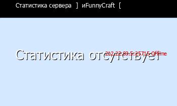 Сервер Minecraft  ]  иFunnyCraft  [