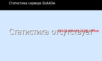 Сервер Minecraft EoAA3ie