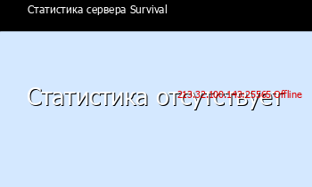 Сервер Minecraft Survival