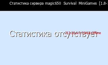 Сервер Minecraft magic650  Survival  MiniGames  [1.8-1.13]