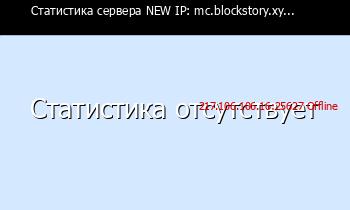 Сервер Minecraft 217.106.106.16:25627