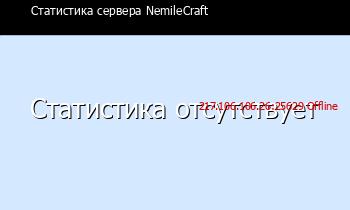 Сервер майнкрафт neroxcraft clans dupe fly