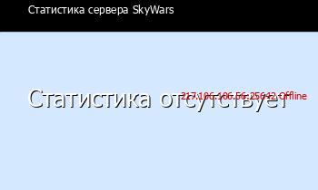 Сервер Minecraft SkyWars