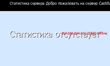 Сервер Minecraft Добро пожаловать на сервер Castilla