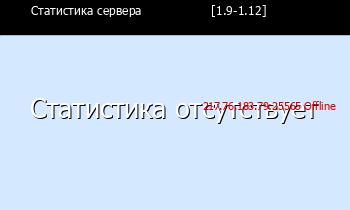 Сервер Minecraft                  [1.9-1.12]