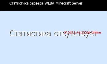 Сервер Minecraft WEBA Minecraft Server