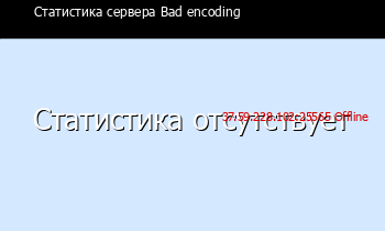 Сервер Minecraft Bad encoding