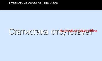 Сервер Minecraft DuelPlace